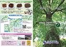 石川リサイクル工場リーフレット