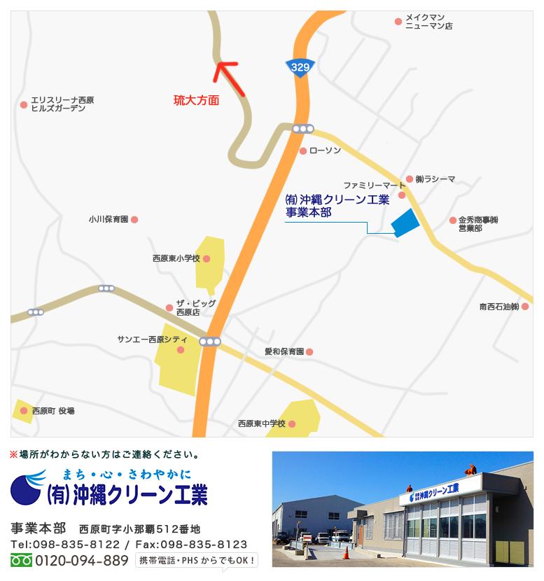 沖縄クリーン工業(事業本部地図)