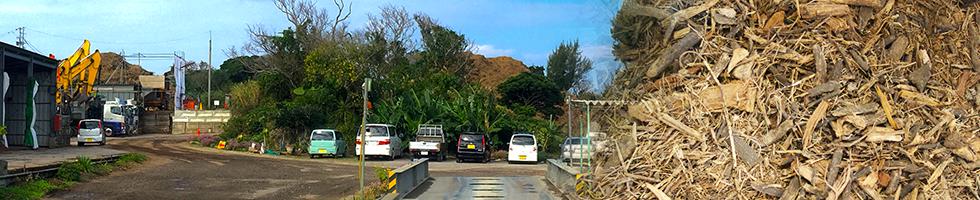 石川リサイクル工場 - 木質系廃棄物の破砕処理について