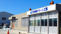 沖縄クリーン工業事業本部外観;画像