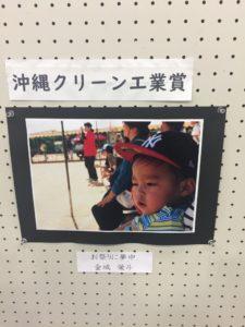 沖縄クリーン工業賞