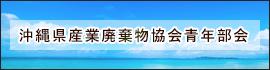 沖縄県産業廃棄物協会青年部会
