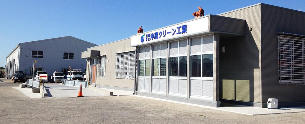 西原リサイクル工場:外観画像